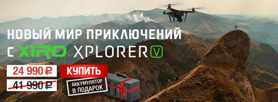 http://rc6.ru/images/upload/940_347_xiro_2018_aprl_new_v.jpg