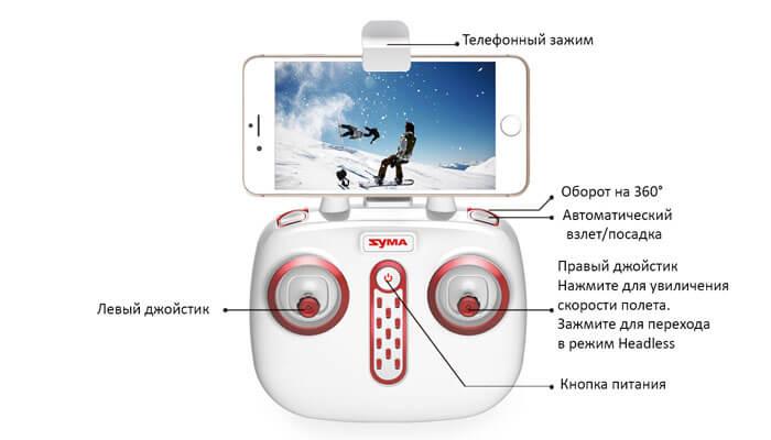 http://rc6.ru/images/upload/pult-kvadrokoptera-so-smartfonom.jpg